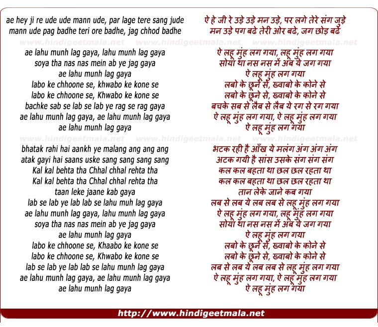 lyrics of song Lahu Munh Lag Gaya