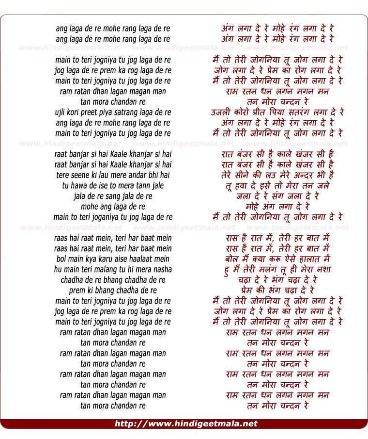 lyrics of song Ang Laga De Re, Jog Laga De Re
