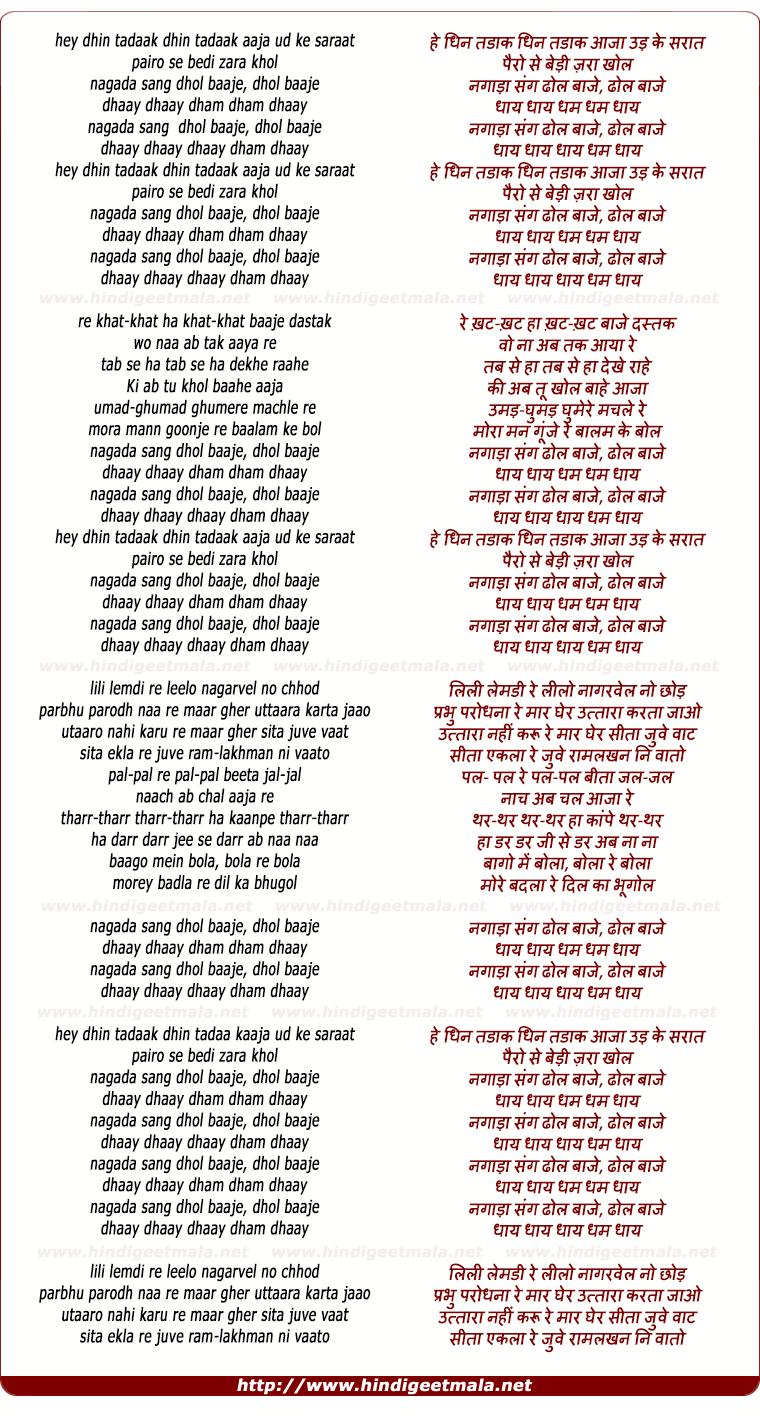 lyrics of song Nagada Sang Dhol Baaje