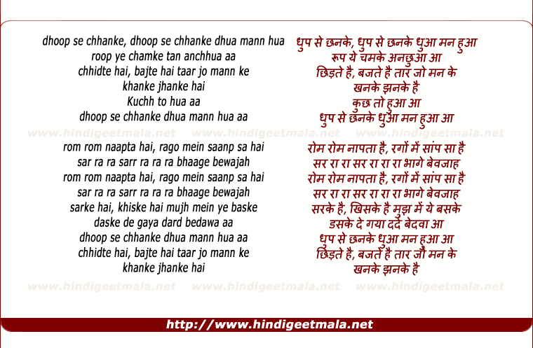 lyrics of song Dhoop Se Chhan Ke, Dhua Mann Hua
