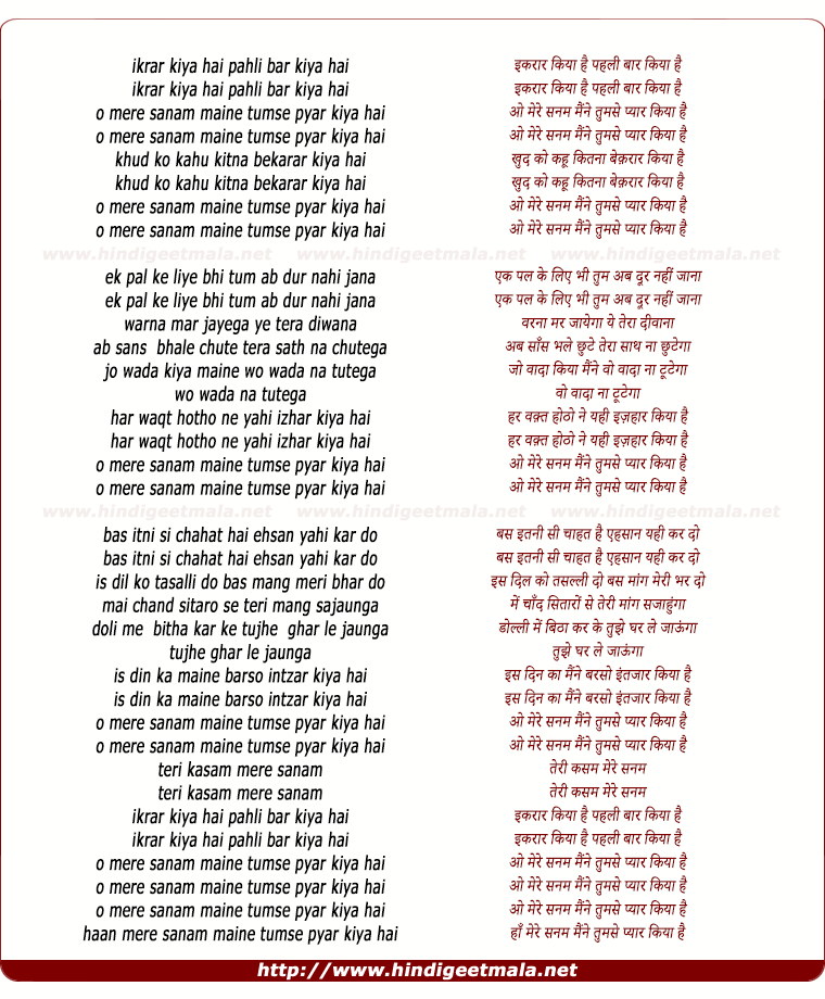 Bepanah Pyaar Hai Tumse Song Download: Maine Pyaar Kiya Title Song Lyrics