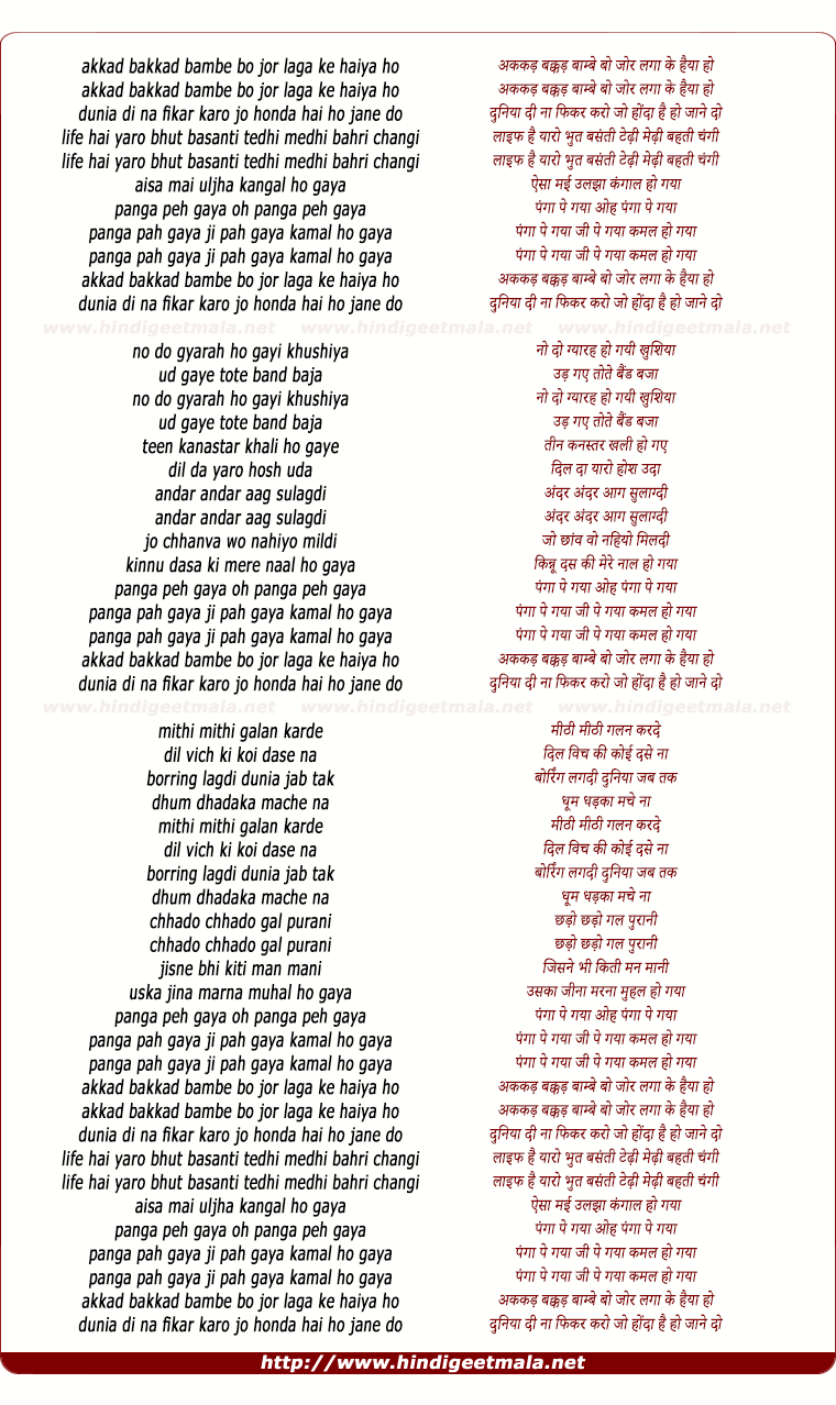 lyrics of song Panga Pe Gaya, Kamaal Ho Gaya