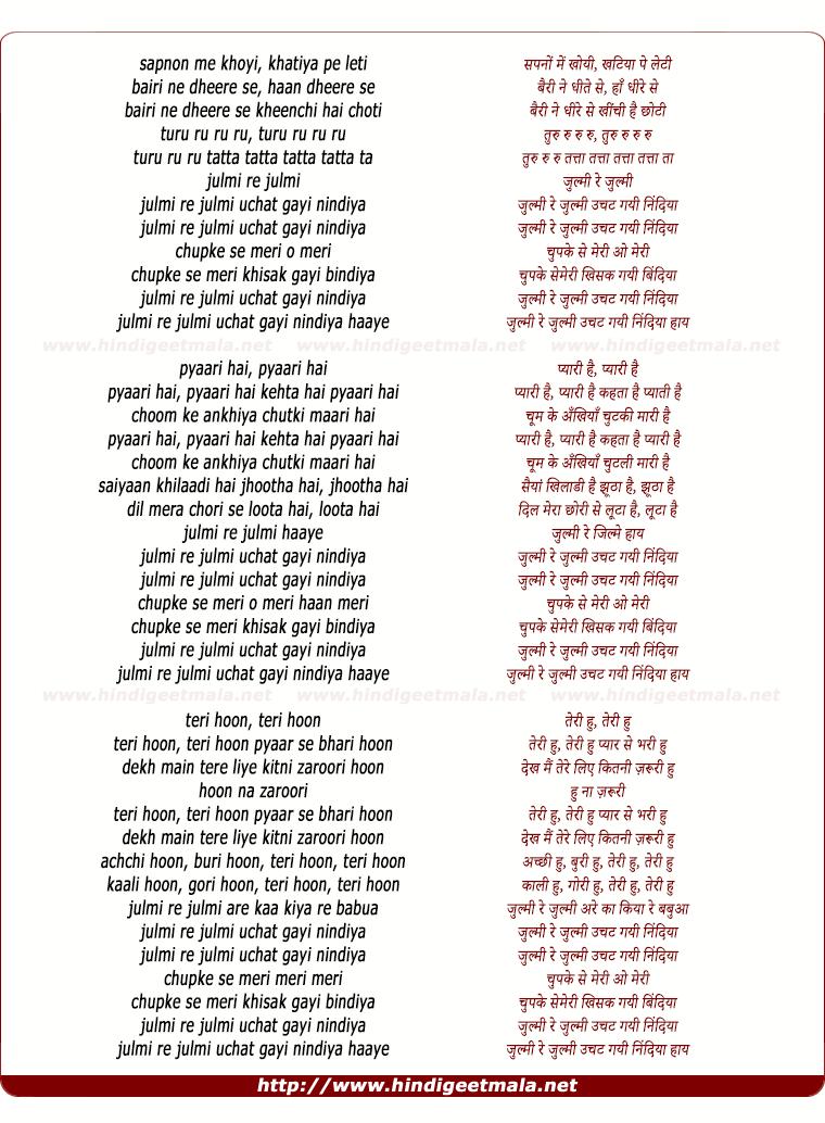 lyrics of song Julmi Re Julmi Uchat Gayi Nindiya
