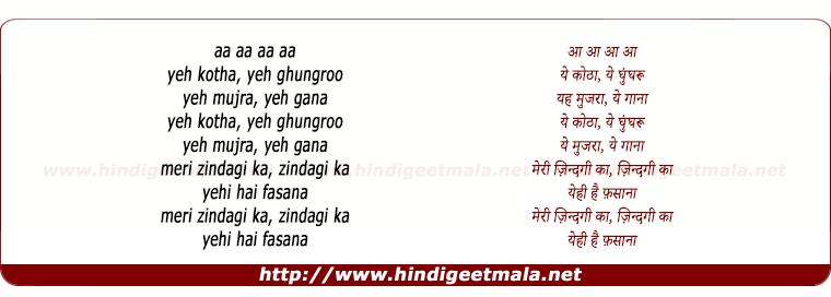 lyrics of song Yeh Kotha Yeh Ghungroo
