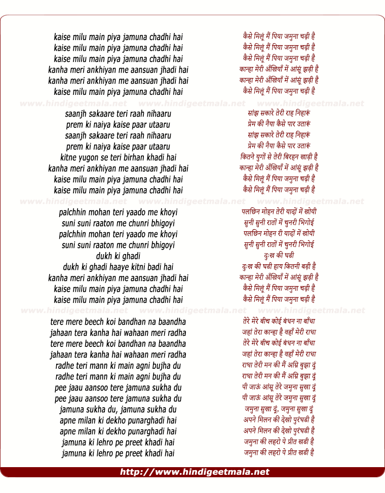 lyrics of song Kaise Milu Main Piya