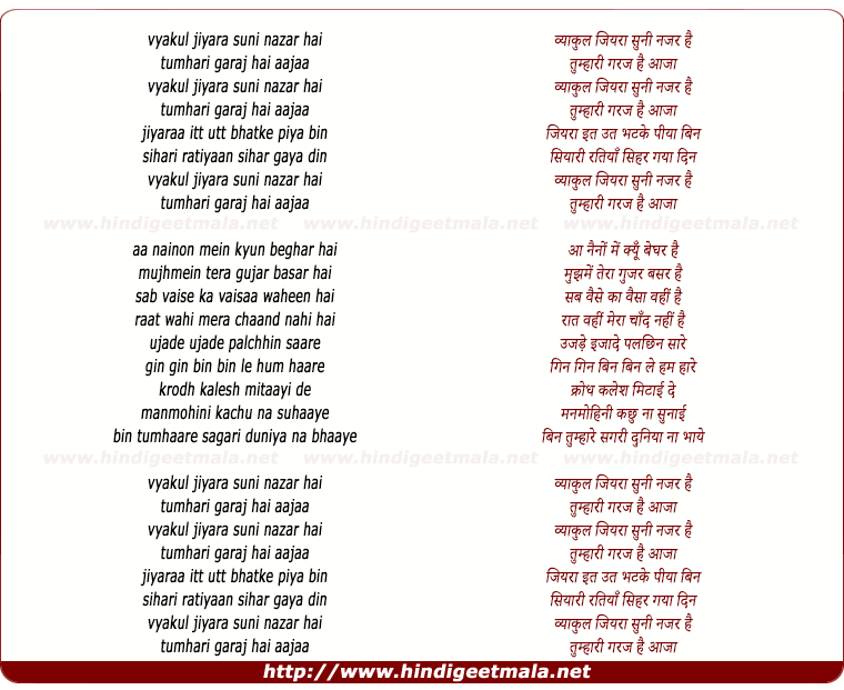 lyrics of song Vyakul Jiyara, Suni Najar Hain