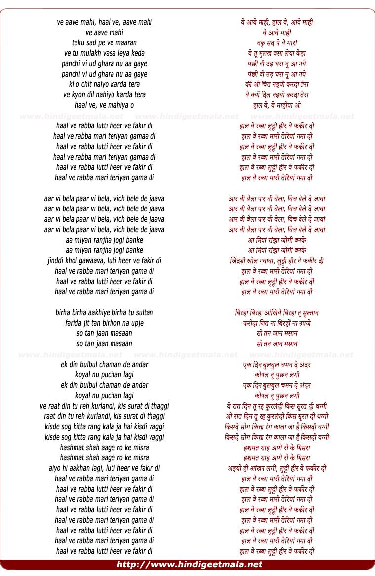 lyrics of song Haal Ve Rabba