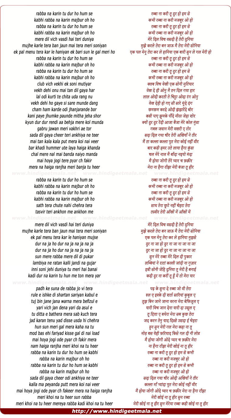 lyrics of song Rabba Na Kari Tu Dur Ho
