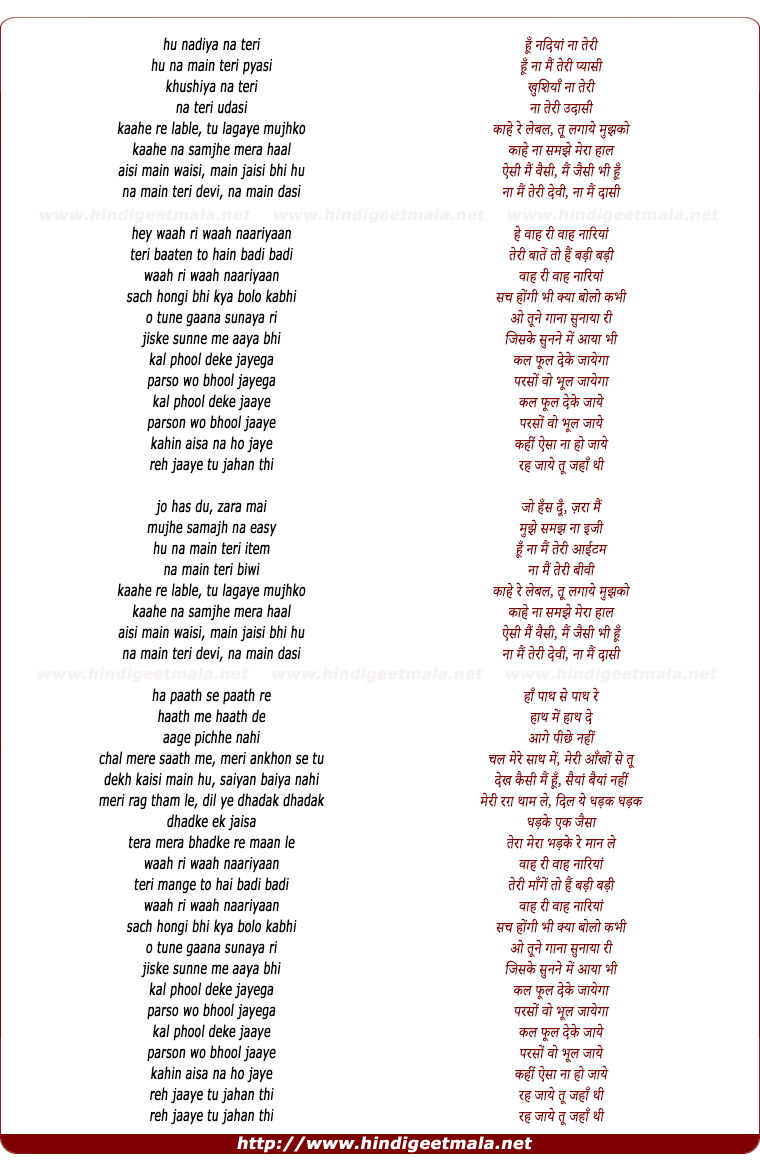 lyrics of song Naariyan, Hu Na Teri