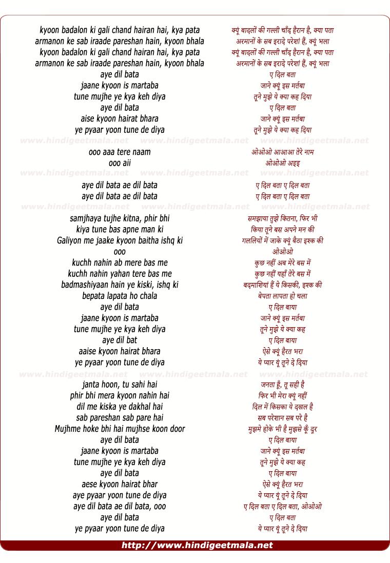 lyrics of song Aye Dil Bata