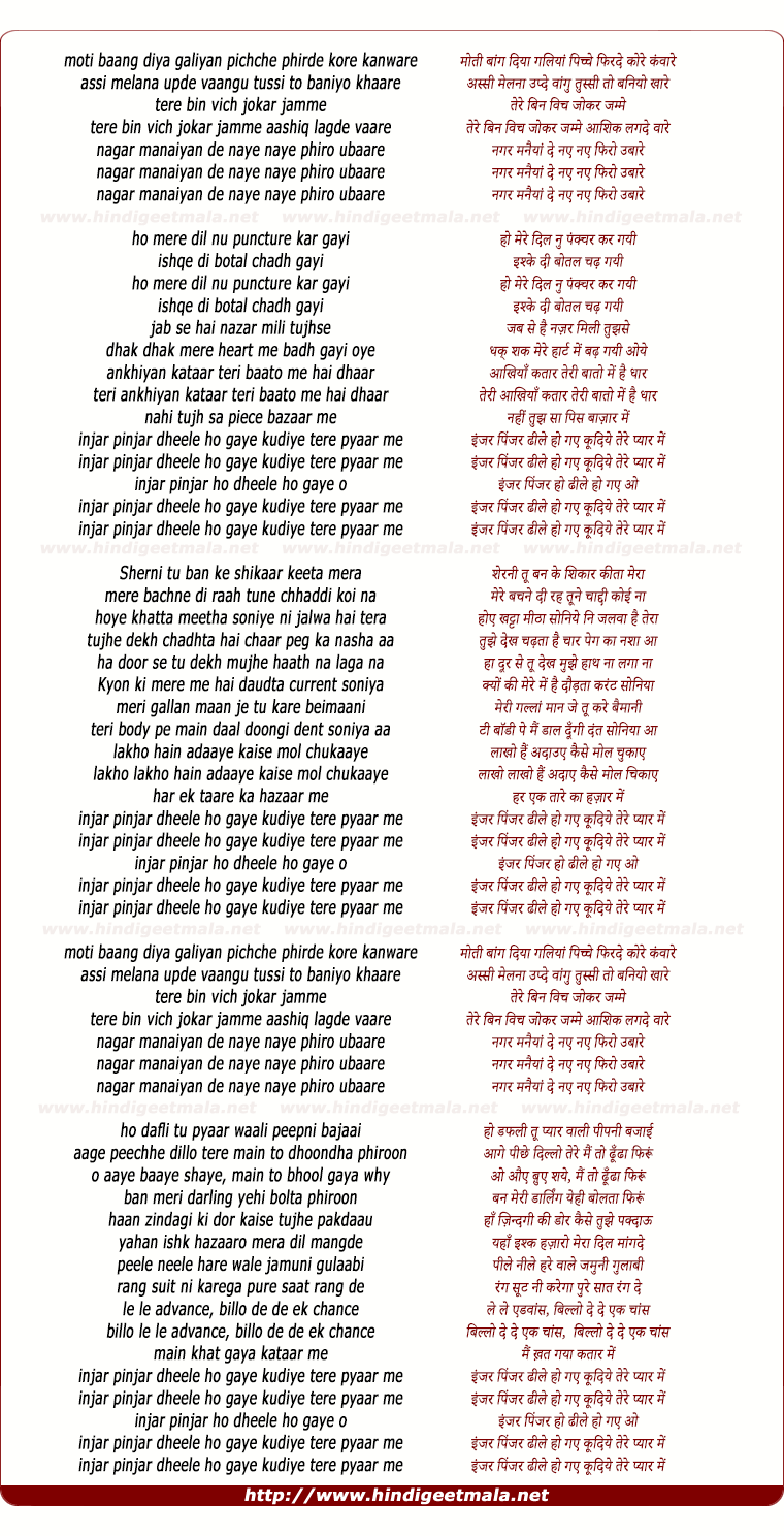 lyrics of song Injar Pinjar