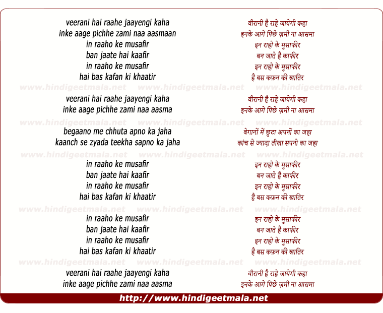 lyrics of song Veerani