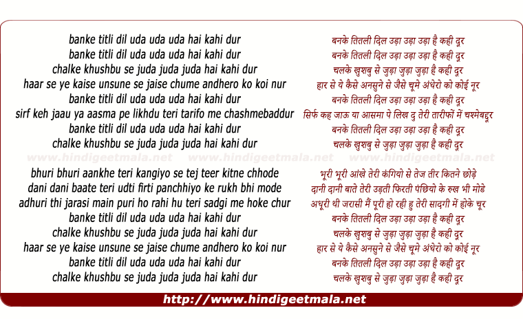 lyrics of song Titli (Dubstep Version)