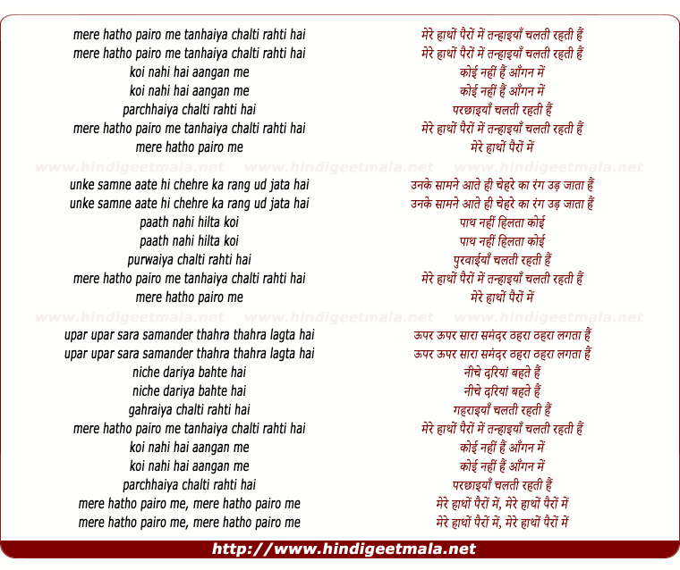 lyrics of song Mere Haatho Pairon Me