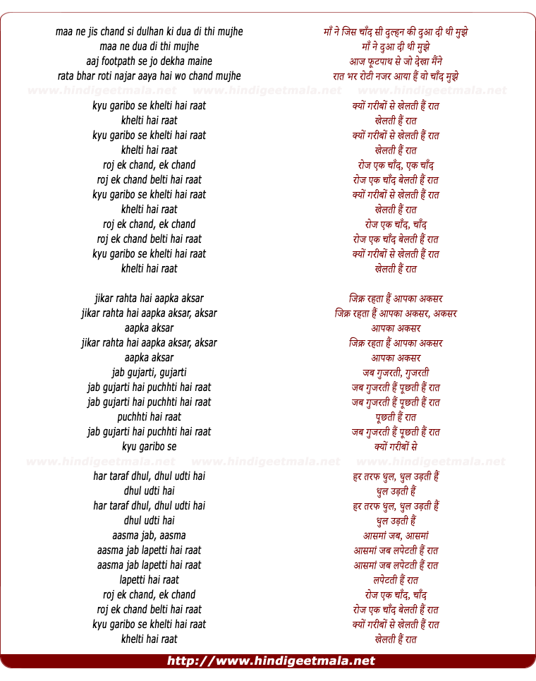 lyrics of song Kyon Ghareebo Se Khelti Hai