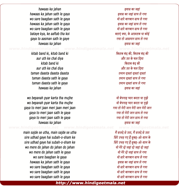 lyrics of song Hawaas Ka Jaha Saath Le Gaya