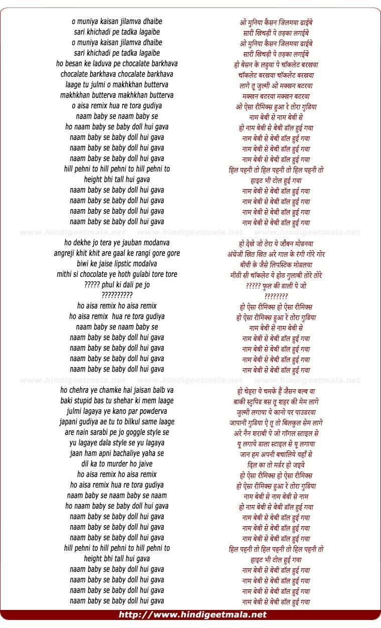 lyrics of song Baby Doll, Naam Baby Se