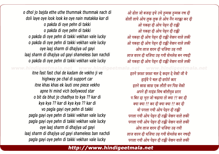 lyrics of song Pehn Di Takki, Vekkhan Waale Lucky