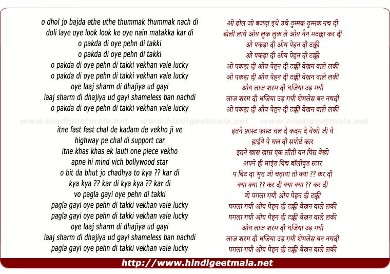 lyrics of song Bahn Di Takki, Vekkhan Wale Lucky