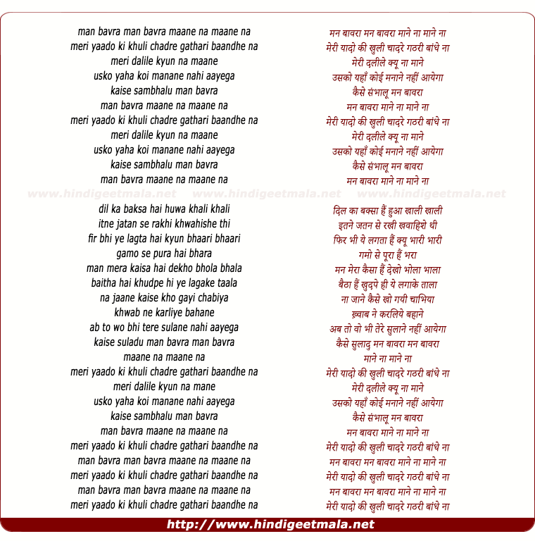 lyrics of song Mann Baavra Maane Na
