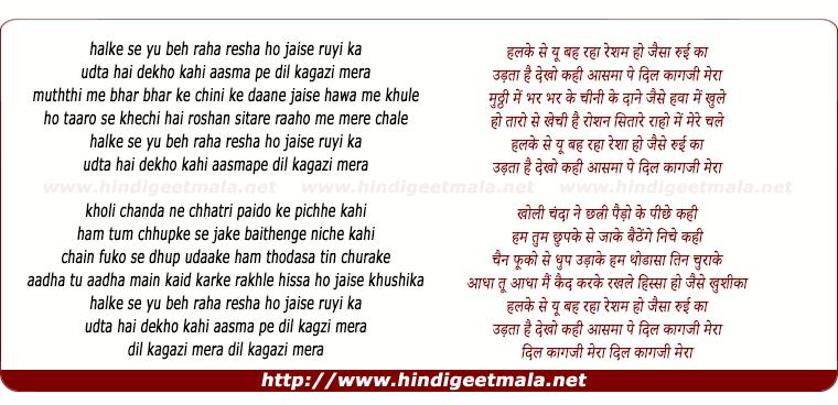 lyrics of song Dil Kagzi Meraa