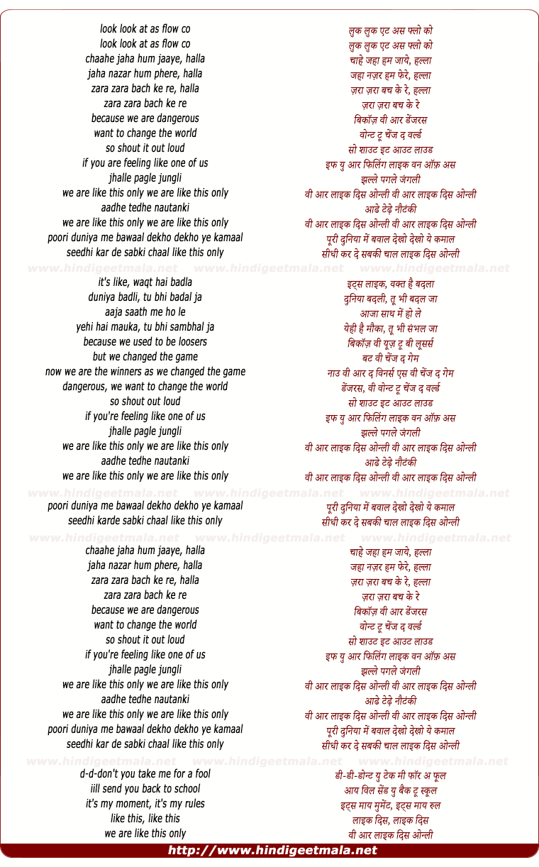 lyrics of song We Are Like This Only