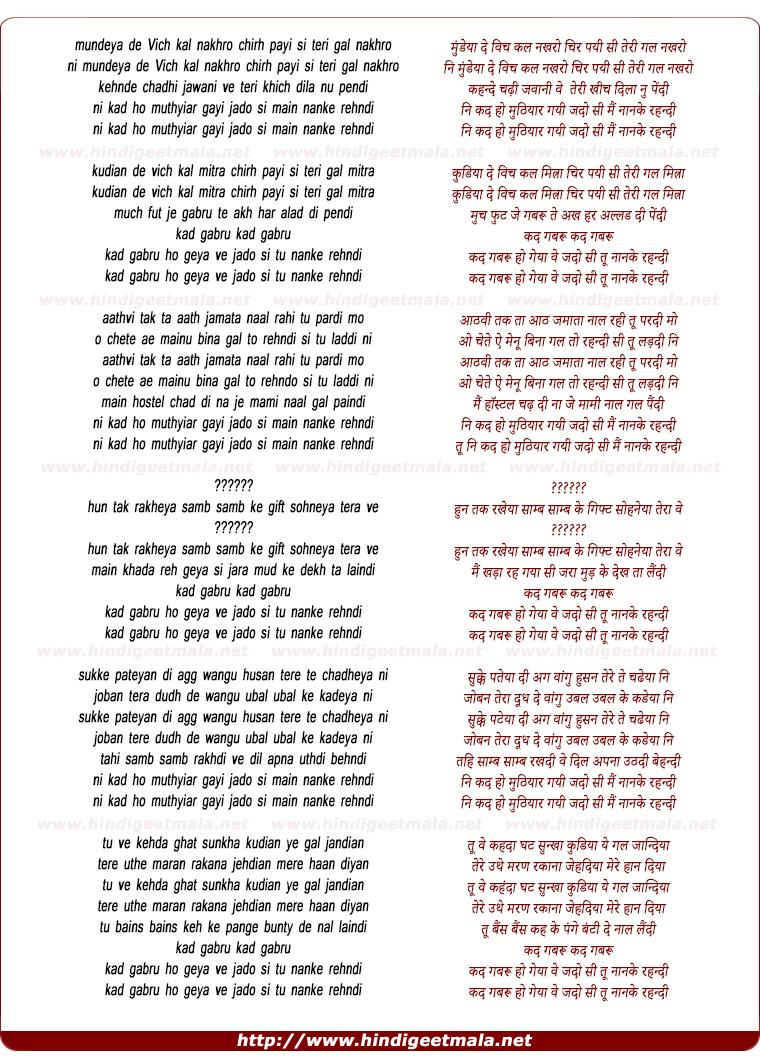 lyrics of song Classmate