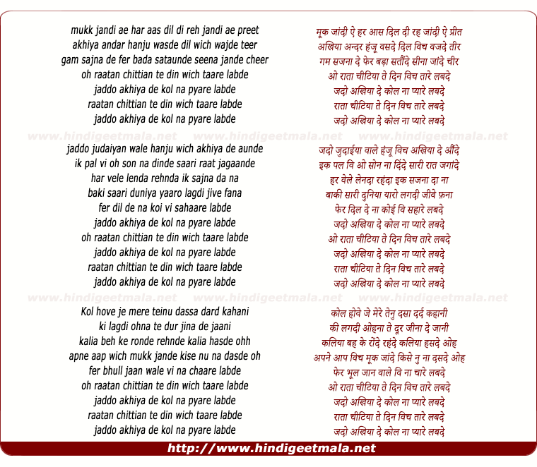 lyrics of song Rattan Chitian