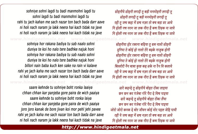 lyrics of song Sohni Lagdi Tu, Badi Man Mohni Lagdi Tu