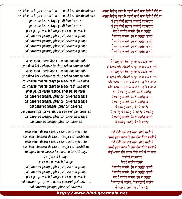 lyrics of song Pher Pai Pawareh Jaange