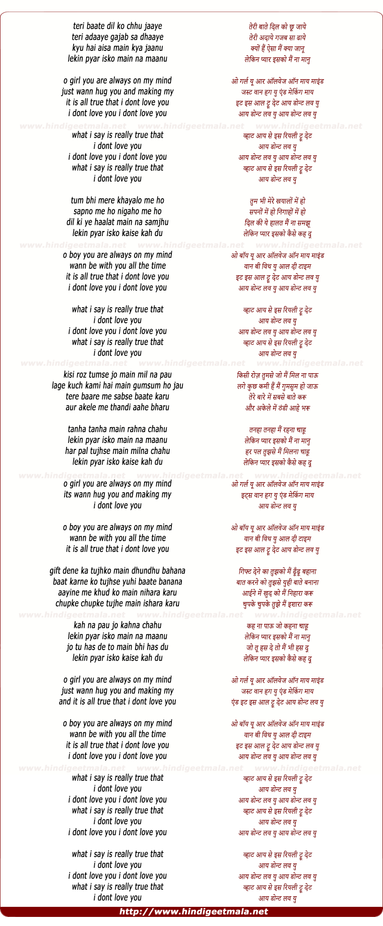 lyrics of song I Dont Luv U (Title Song)
