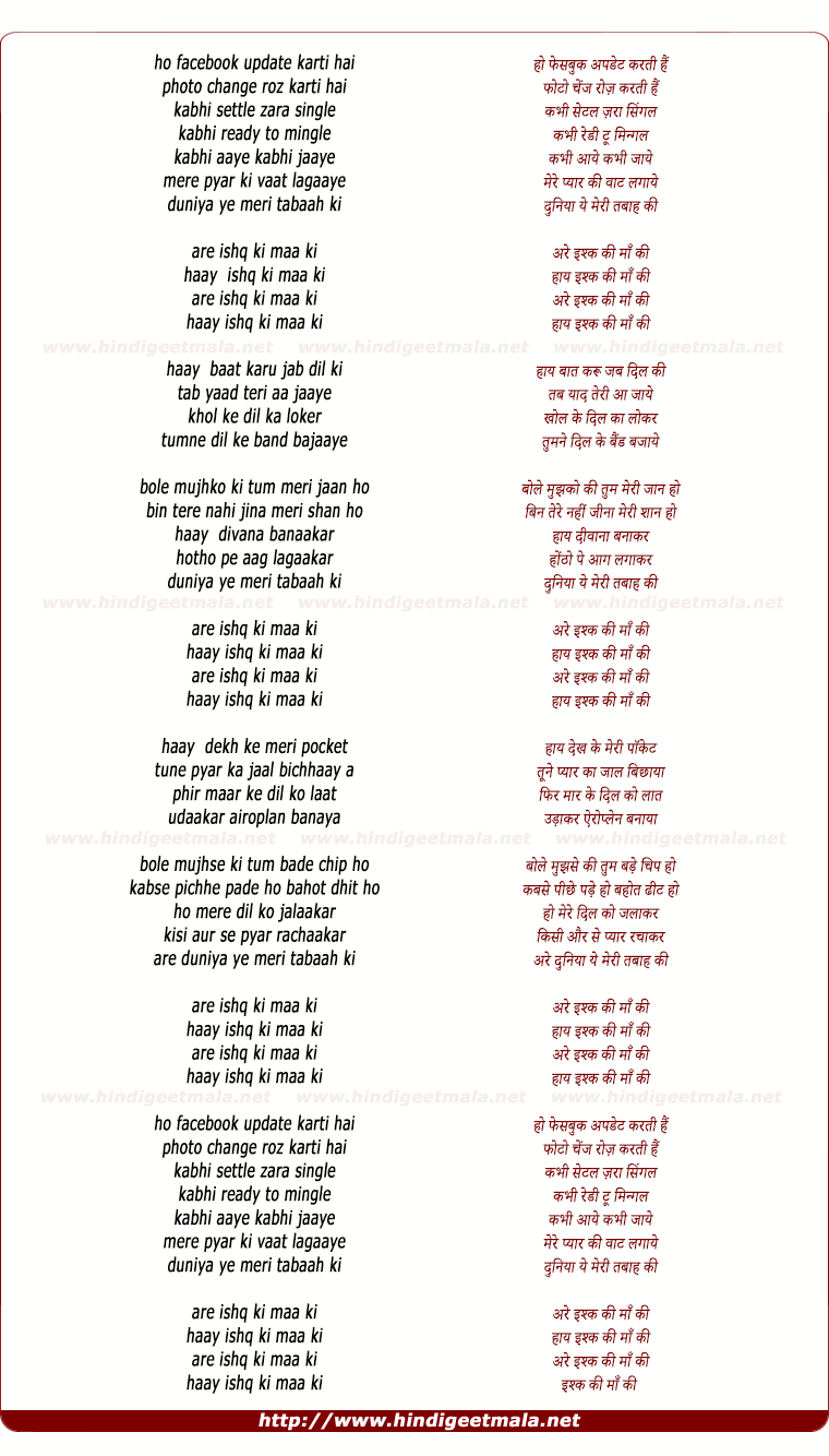 lyrics of song Ishq Ki Maa Ki