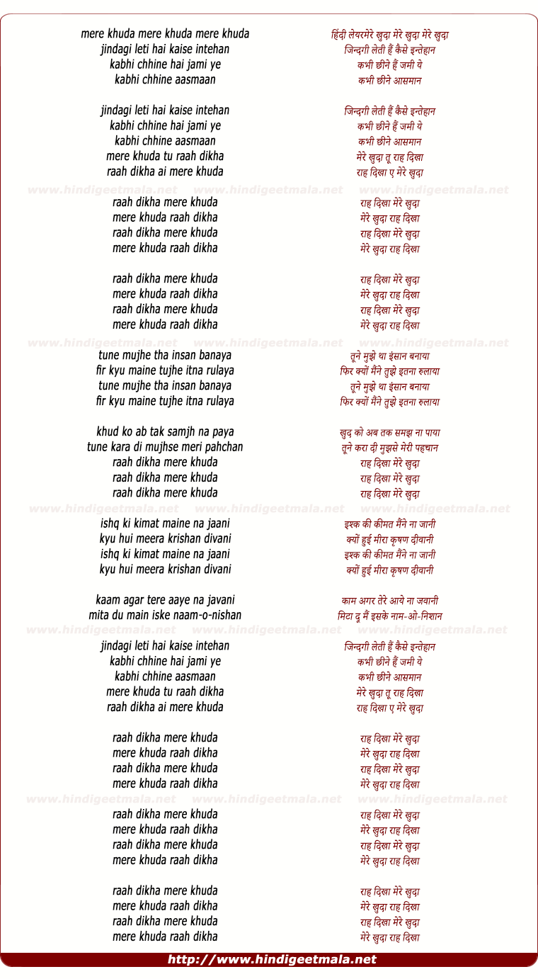 lyrics of song Mere Khuda Tu Raah Dikha