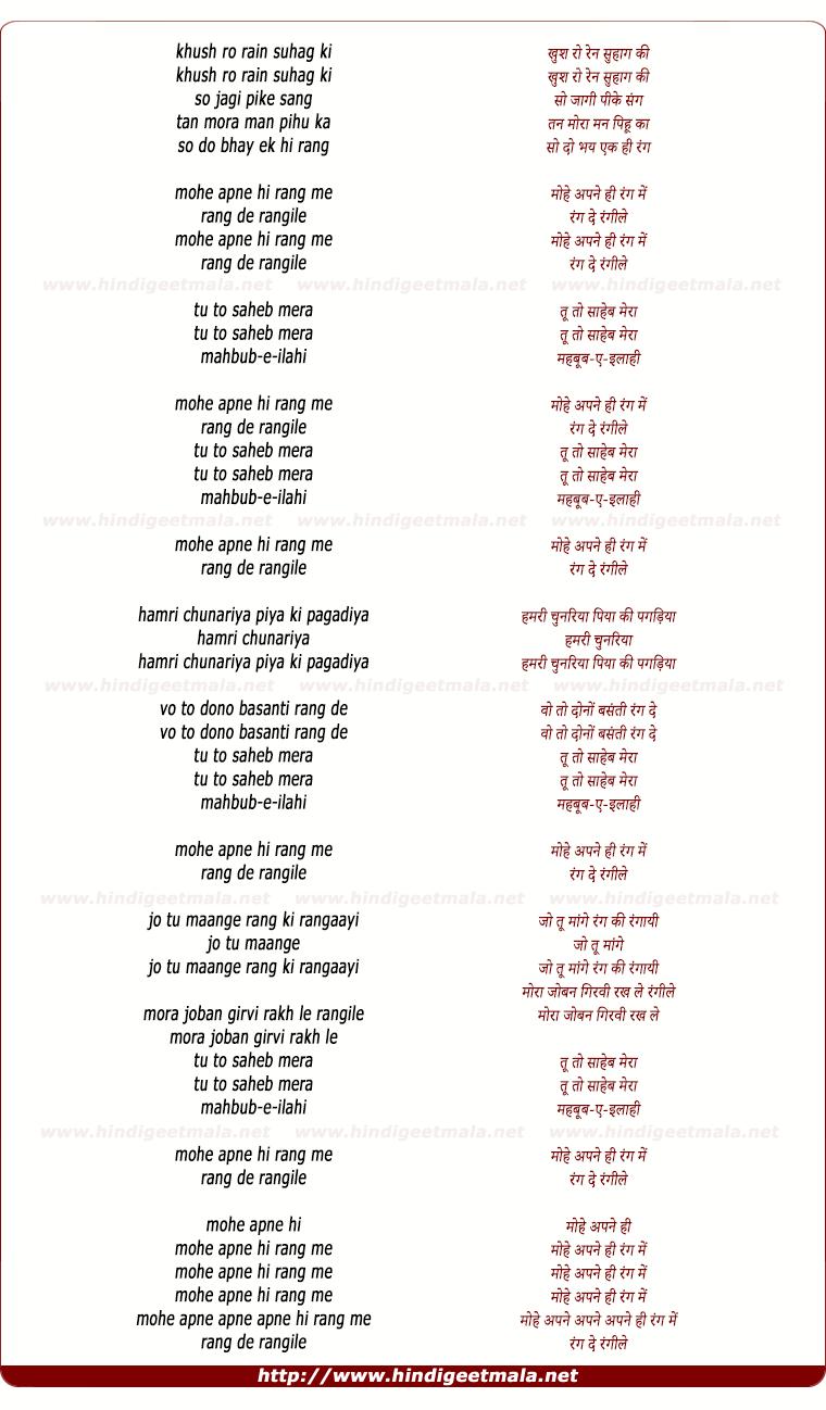 lyrics of song Mohe Apne Hi Rang Me Rang De Rangile
