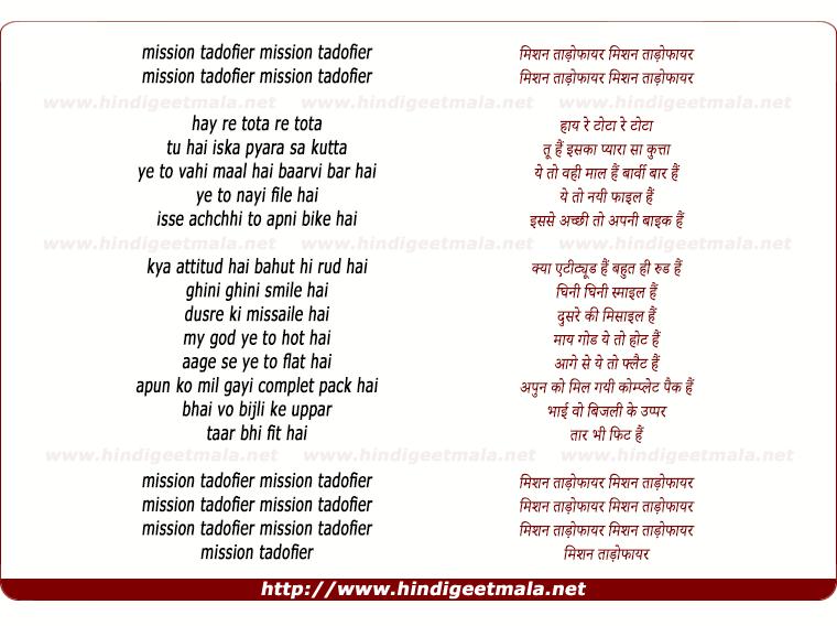 lyrics of song Mission Tadofier