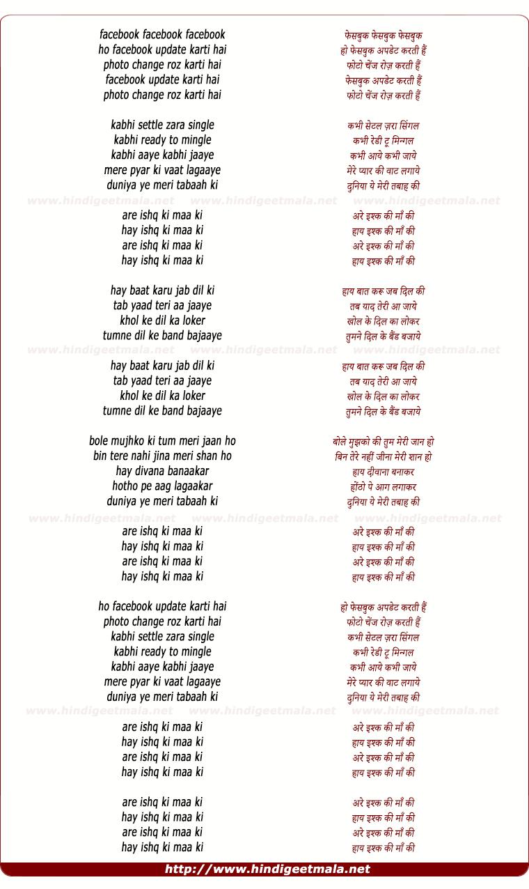 lyrics of song Ishq Ki Maa Ki - Club Version