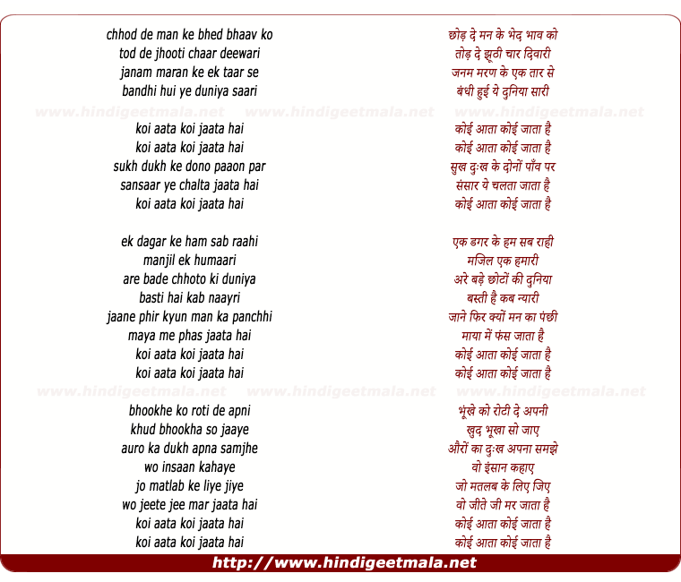 lyrics of song Koi Aata Koi Jaata Hai