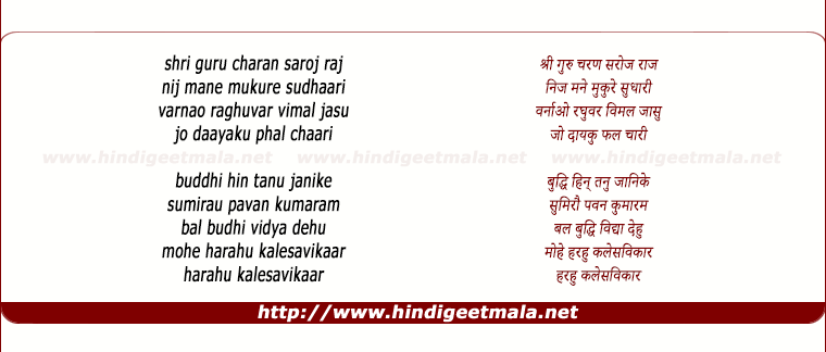 lyrics of song Shree Guru Charan Saroj