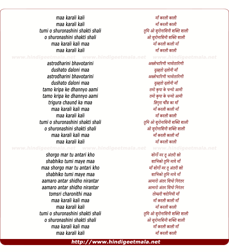 lyrics of song Maa Korali Kali