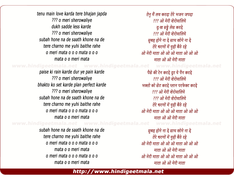 lyrics of song O Meri Mata