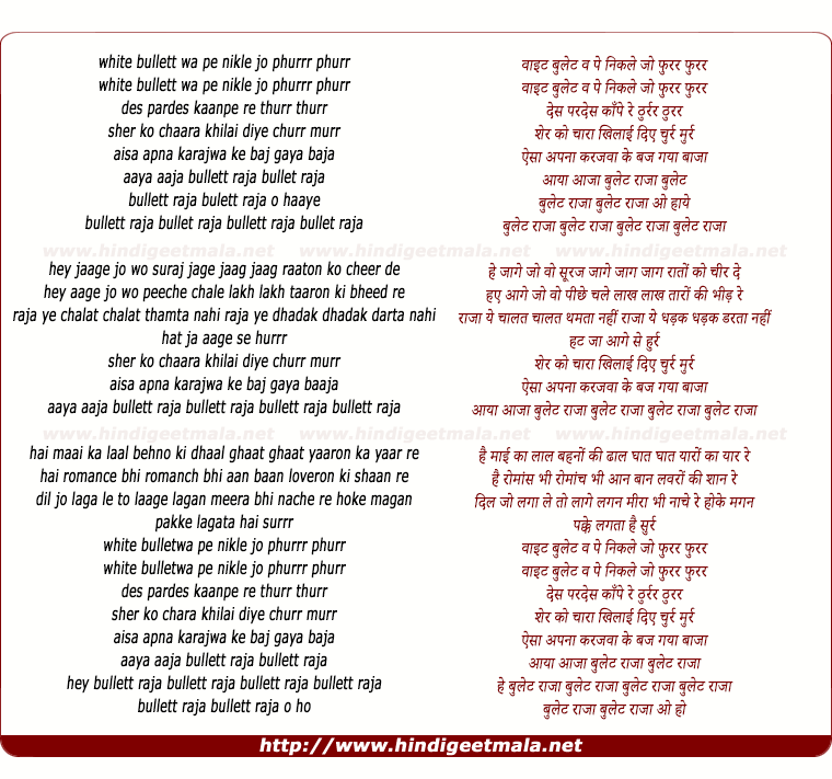 lyrics of song Bullet Raja - Title Song