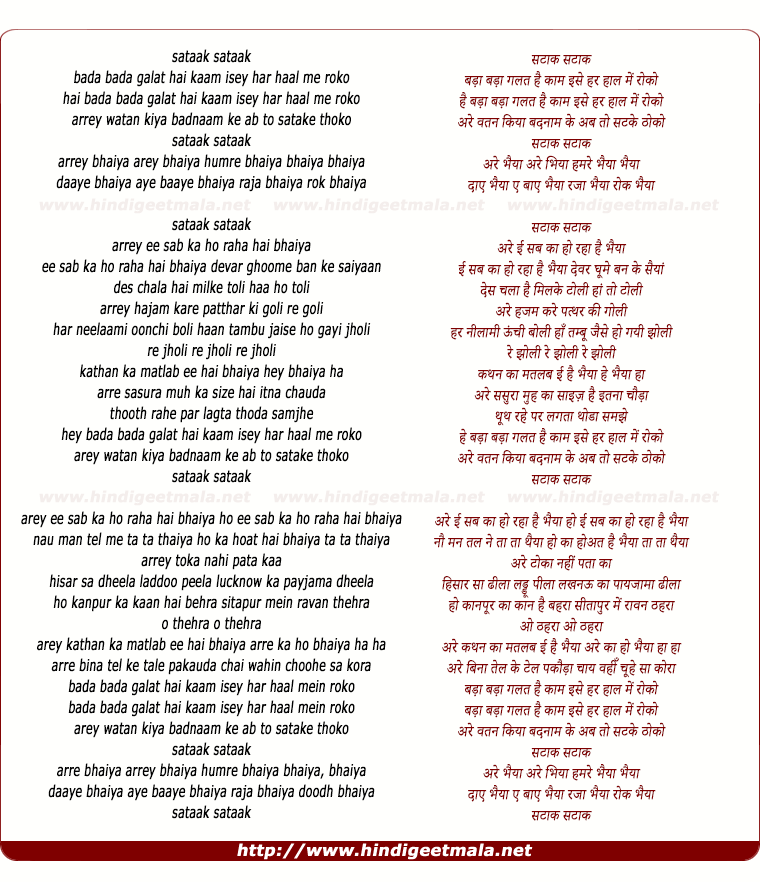 lyrics of song Satake Thoko, Bada Galat Hai Kaam