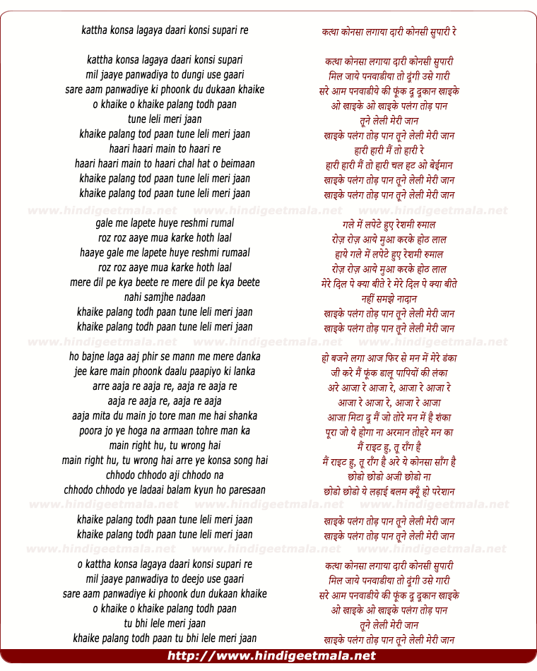 lyrics of song Palang Tod Paan