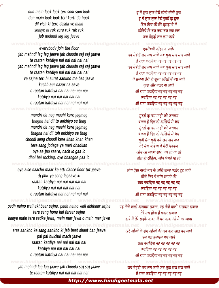 lyrics of song Jab Mehndi Lag Lag Jaave