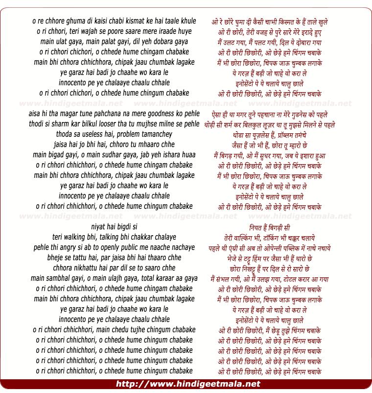 lyrics of song Chingam Chabake
