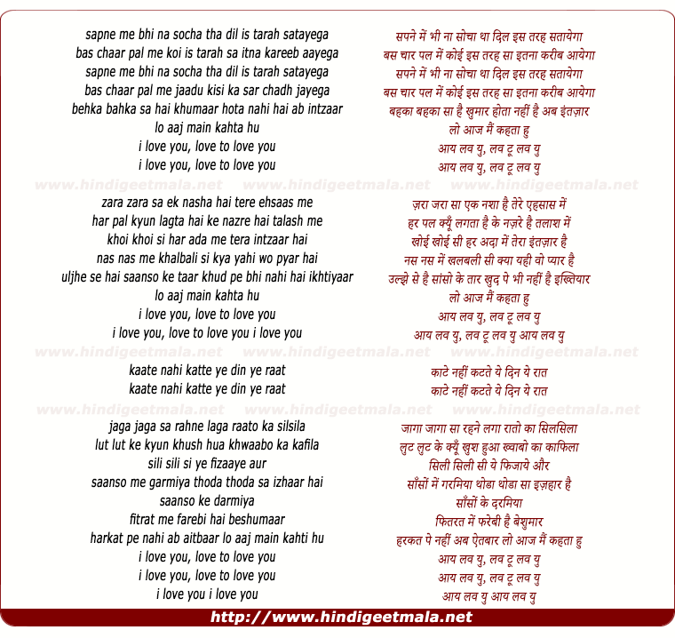 lyrics of song Behka Behka, I Love You
