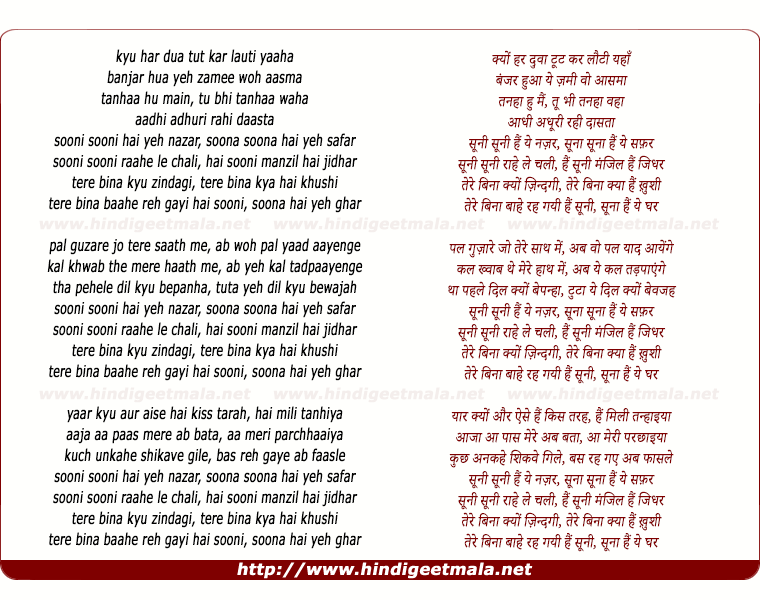 lyrics of song Sooni Sooni, Tere Bina (Rnb)
