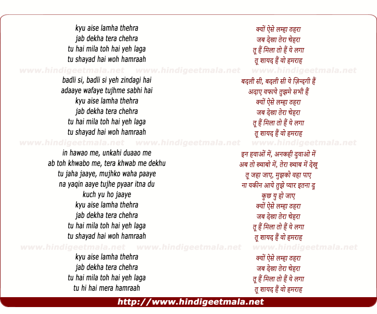 lyrics of song Kyun Aise