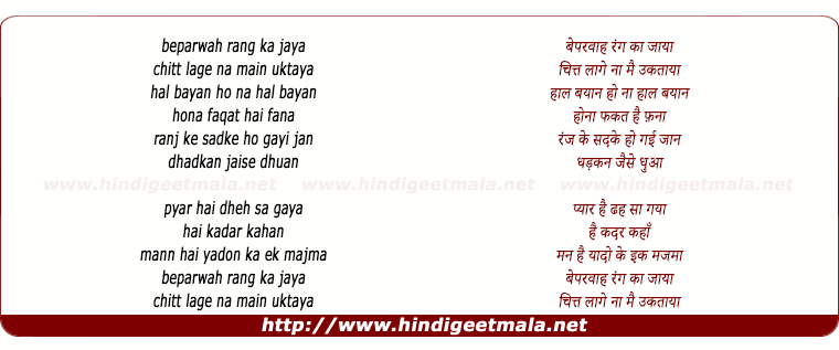 lyrics of song Beparwah Rang Ka Jaaya