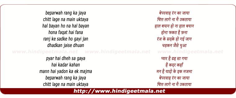 lyrics of song Beparwah Rang Kaa Jaya